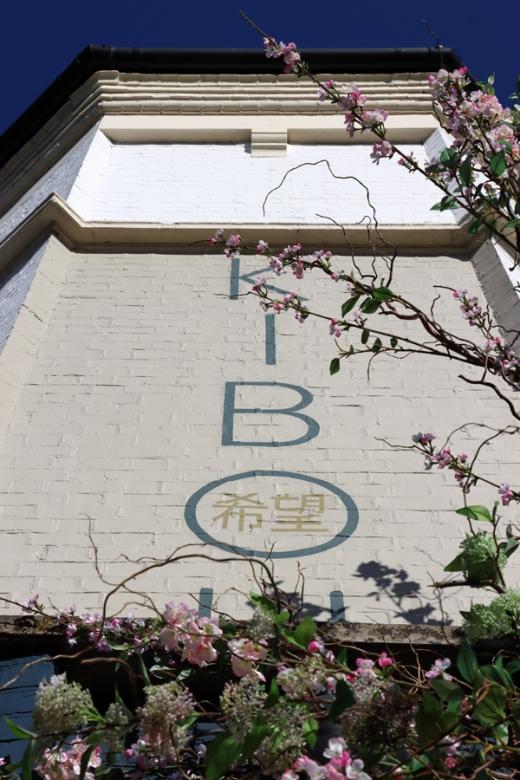 Kibou Japanese Restaurant Sign Northcote Road London © Lavender's Blue Stuart Blakley